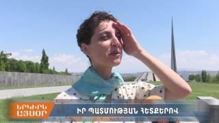«Ես գոյություն ունեմ»․ Թուրքիայում մեծացած դերասանուհին եկել է իր պատմության հետքերով