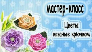 вязаные цветы крючком мк