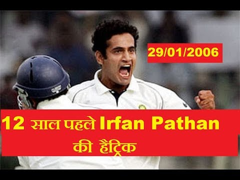 Irfan Pathan HAT-TRICK against Pakistan || Irfan Pathan Hattrick record || by Fact Leader