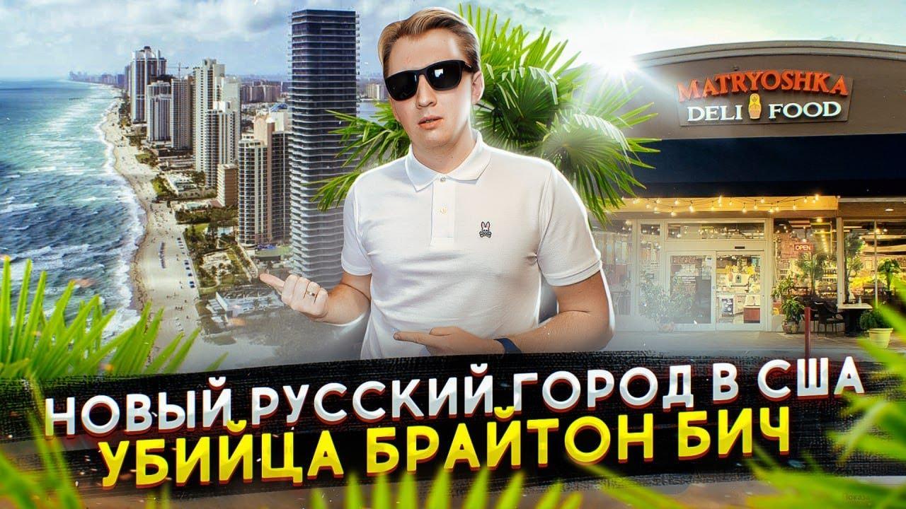 Новый русский город в США - убийца Брайтон Бич в Майами