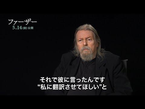 脚本:クリストファー・ハンプトン インタビュー映像