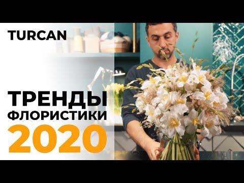 Тренды флористики 2020. Вывернутые тюльпаны
