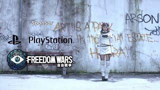 Freedom Wars - Live Action Movie [PS Vita]