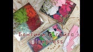 Бантики с сайта aliexpress