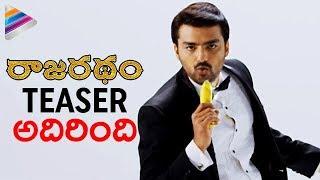 Rajaratham Telugu Movie Teaser | Arya | Nirup Bhandari | Avantika Shetty | Telugu Filmnagar