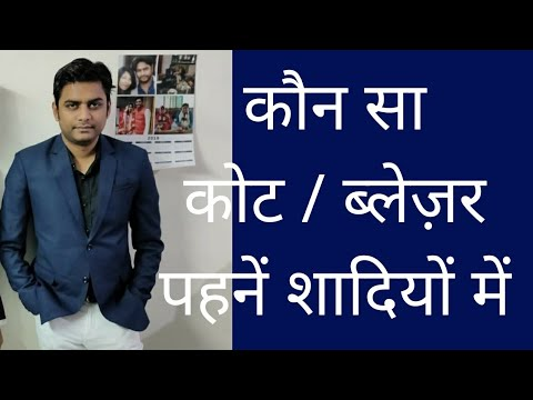 Download Which Blazer Suits in Marriage Parties   Indian Style Code   Men's Fashion