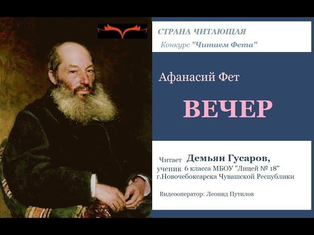 Изображение предпросмотра прочтения – ДемьянГусаров читает произведение «Вечер» А.А.Фета