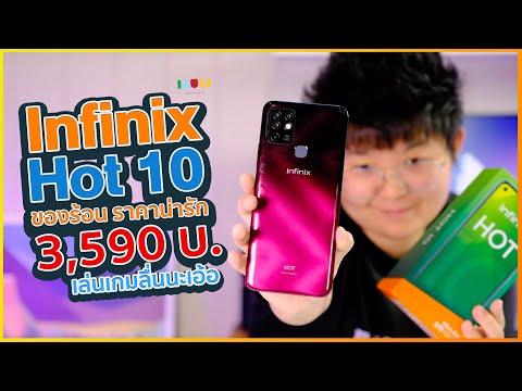 รีวิว Infinix Hot 10   Hot ไม่ Hot แค่ 3,590 บ. เล่นเกมได้นะเอ้อ