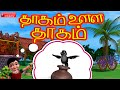 Download தாகம் உள்ள காகம் Tamil Rhymes for Children MP3 song and Music Video