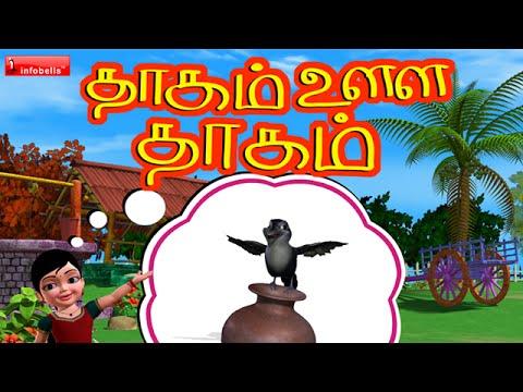 தாகம் உள்ள காகம் Tamil Rhymes for Children