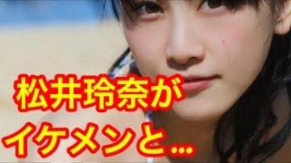 【画像】松井玲奈がイケメンと… もう解放されて楽しみ放題やなw チャン...