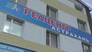 Реацентр Астрахань(Клиника «Реацентр» уже в течение многих лет пользуется авторитетом в такой области, как лечение синдрома..., 2013-05-30T12:35:48.000Z)