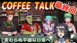 巨乳バ美肉お姉さんコーヒー淹れる『Coffee Talk』最終回