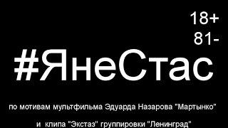 💋 Я не Стас, мульт пародия Ленинград — Экстаз / Leningrad — Ecstasy