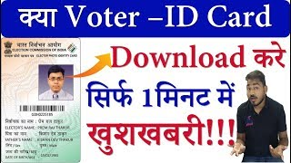 my voter card download