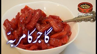 Homemade Gajar Ka Murabba مزیدار گھر کا بنا ہوا گاجر کا مربہ Mazedaar Murabba, (Punjabi Kitchen)
