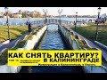 Как арендовать квартиру? 10 советов. Переезд, иммиграция в Калининград, в Европу. Плюсы, минусы #09
