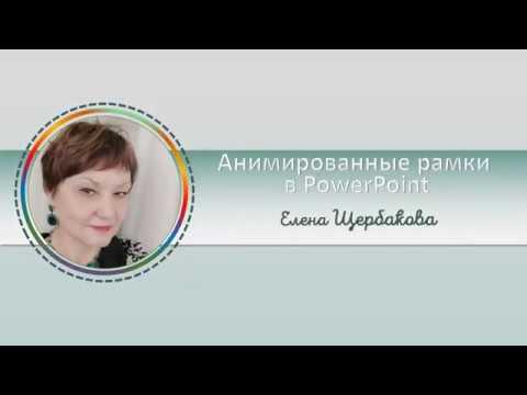 Анимированная рамка для фото в презентации - YouTube