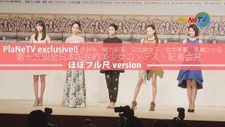 2/2、女優・米倉涼子や上戸彩らを輩出したオーディション「全日本国民的...