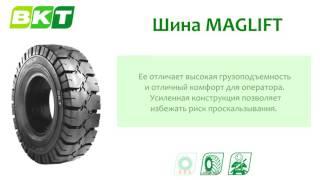 Шина BKT Maglift для вилочных погрузчиков(Шина MAGLIFT разработана специально для применения на вилочных погрузчиках. Ее отличает высокая грузоподъемн..., 2016-07-27T14:56:29.000Z)