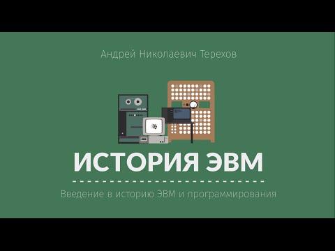 Лекция 1.1 | Введение в историю ЭВМ и программирования | Андрей Терехов | Лекториум