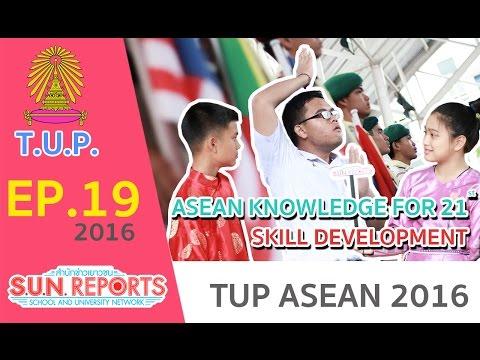 S.U.N. Reports By T.U.P. : กิจกรรมT.U.P ASEAN 2016 [Ep.19]