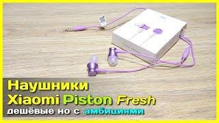 📦 Наушники Xiaomi Piston Fresh Edition - ГОДНОТА за копейки