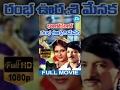 Bhulokamlo Rambha Urvasi Menaka Full Movie | Kashinath, Uttara, Akhila | Arjun | Hamsalekha