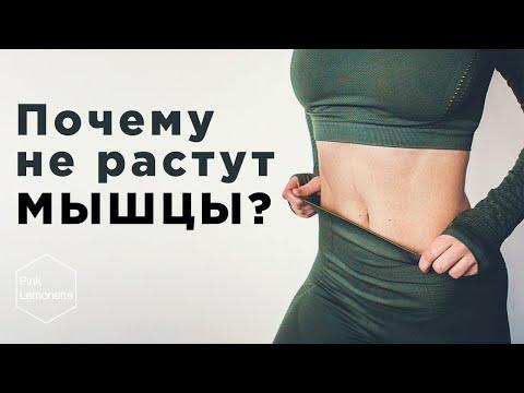 Почему не растут мышцы?  5 факторов, которые влияют на набор мышечной массы