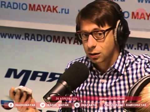 Михаил Зеленский на радио Маяк