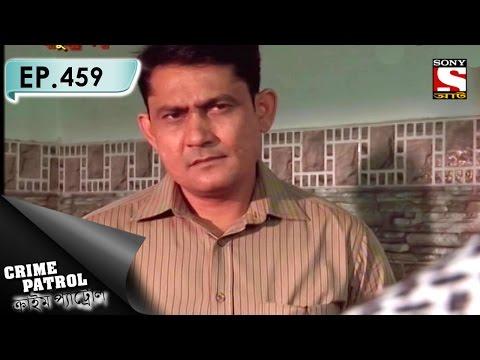 Crime Patrol - ক্রাইম প্যাট্রোল (Bengali) - Ep 459 - The Metal Rod (Part-2)