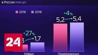 Россия в цифрах. Где редко покупают подержанные автомобили? - Россия 24