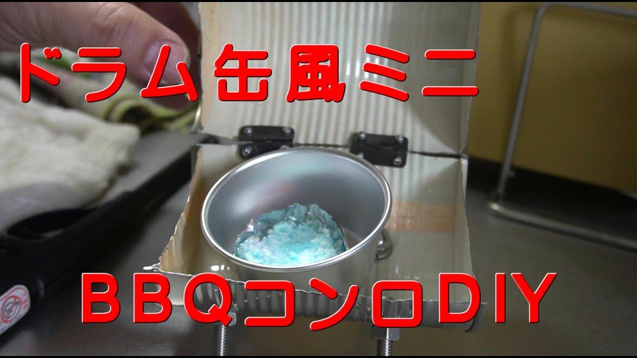 【キャンプ道具DIY】ドラム缶型ミニBBQコンロをDIY