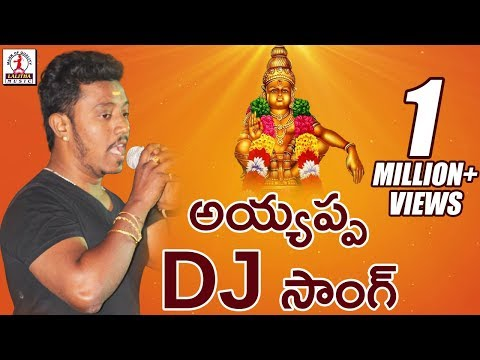 2017 Ayyappa DJ Songs | Paccha Pacchani Kondala Naduma Song | Lalitha Audios And Videos