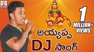 ayyappa-swamy-latest-dj-songs-2018-paccha-pacchani-kondala-naduma-song-lalitha-s-and-s