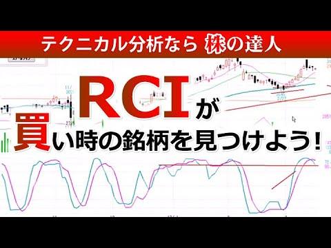 RCIが買いタイミングになっている銘柄を簡単に見つける方法