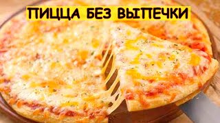 Пицца без выпечки за 10 минут. Быстрая и вкусная домашняя пицца на сковороде.