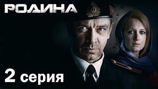 Сериал «Родина». 2 серия