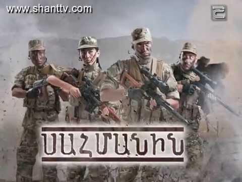 ՍԱՀՄԱՆԻՆ/SAHMANIN- Դեկտեմբերի 5-ից