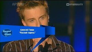 """Алексей Гоман - """"Русский парень"""""""
