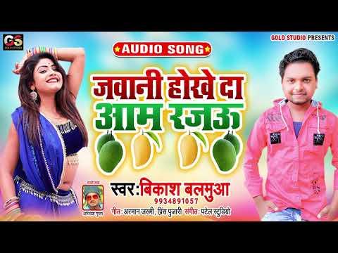 जवानी होखे दा आम रजऊ || #Bikash Balamua 2020 का सुपरहिट सांग || New Bhojpuri Hit Song || Gold Studio