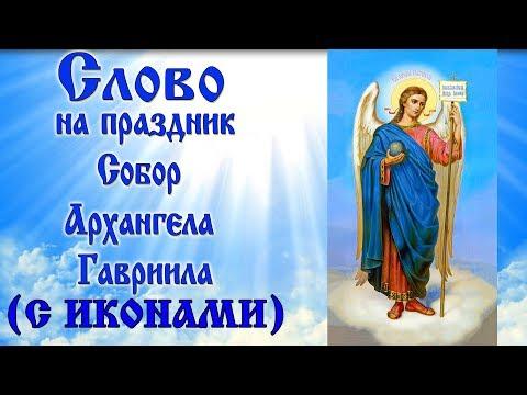 8 апреля   Слово на праздник Собор Архангела Гавриила аудиокнига с иконами