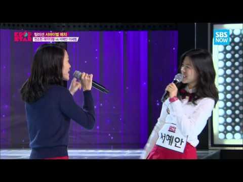 SBS [K팝스타4] - 서예안&이세림(앙상블) 'I Swear'