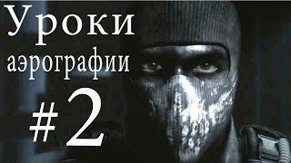 Аэрография на авто ч.2/3  Call of Duty Ghosts. Уроки аэрографии Дмитрий Осокин