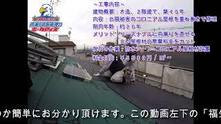 檜原村 コロニアル屋根のリフォーム カバー工法 thumbnail