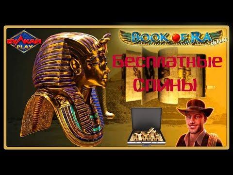 Бесплатные Игры Автомата Книжки[Book of Ra].Бонуска Игрового Слота Книга Ра на Вулкан Онлайн