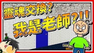 我成為包迪老師了!!!! ▶ 恐怖遊戲【Baldi's Basics in Education and Learning】