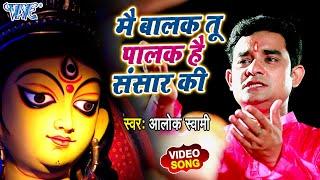 मै बालक तू पालक है संसार की I #Video_Song_2020 I #Alok Swami I Hindi Devi Geet