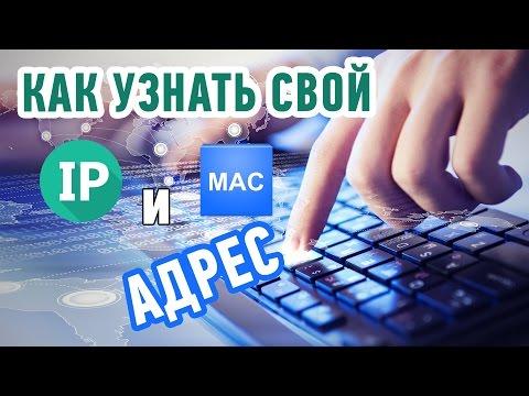 Как узнать IP-адрес -