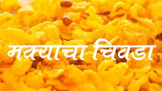 MAKYACHA CHIVDA CORNFLAKES CHIVDA DIWALI SPECIAL FULL RECIPE AUTHENTIC MAHARASHTRIAN FOOD